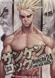 サンケンロック 第01-25巻 [Sun-ken Rock vol 01-25]