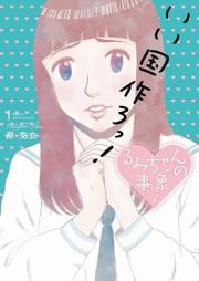 るみちゃんの事象 第01巻 [Rumi-chan no Jishou vol 01]
