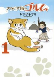 アラビア猫のゴルム 第01-02巻 [Arabia Neko no Gorumu vol 01-02]