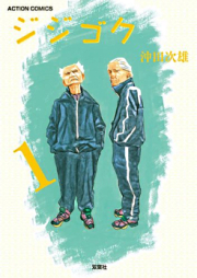 ジジゴク 第01巻 [Jijigoku vol 01]