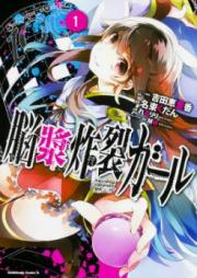 脳漿炸裂ガール 第01巻 [Noushou Sakuretsu Girl vol 01]