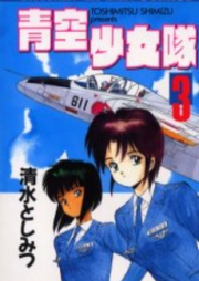 青空少女隊 第01-03巻 [Aozora Shoujotai vol 01-03]
