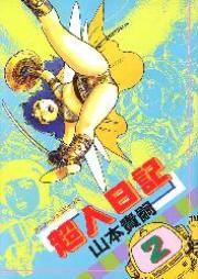 超人日記 第01-02巻 [Choujin Nikki vol 01-02]