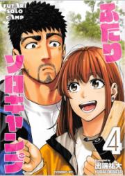 ふたりソロキャンプ 第01-05巻 [Futari Soro Kyanpu vol 01-05]