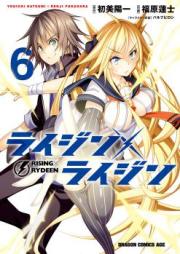 ライジン×ライジン 第01-06巻 [Rising x Rydeen vol 01-06]
