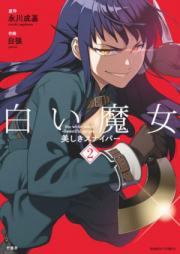 白い魔女 美しきスナイパー 第01巻 [Shiroi Majo – Utsukushiki Sniper vol 01]