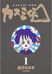 カスミ伝△ 第01巻 [Kasumi Den △ vol 01]
