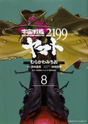 宇宙戦艦ヤマト2199 第01-08巻 [Uchuu Senkan Yamato 2199 vol 01-08]