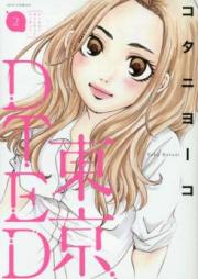 東京DTED 第01-03巻 [Toukyou Dted vol 01-03]