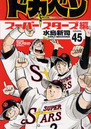 ドカベン スーパースターズ編 第01-45巻 [Dokaben – Superstars Hen vol 01-45]