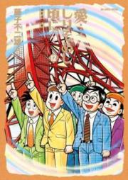 愛…しりそめし頃に… 第01-12巻 [Ai… Shirisomeshi Kei ni… vol 01-12]