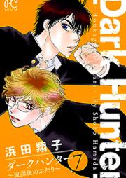 ダークハンター ~放課後のふたり~ 第01巻 [Dark Hunter – Houkago no Futari vol 01]