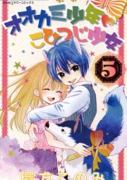 オオカミ少年 こひつじ少女 第01-05巻 [Ookami Shounen Kohitsuji Shoujo vol 01-05]
