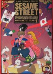 Sesame Street -せさみ★すとりーと- 第01-03巻