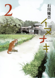イヌナキ 第01巻 [Inu Naki vol 01]