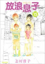 放浪息子 第01-15巻 [Hourou Musuko vol 01-15]