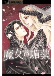 魔女の媚薬 第01-05巻 [Majo no Biyaku vol 01-05]