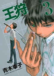 王狩 第01-03巻 [Ougari vol 01-03]