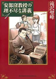 安部窪教授の理不尽な講義 第01-02巻 [Abe Kubo Kyouju no Rifujin na Kougi vol 01-02]