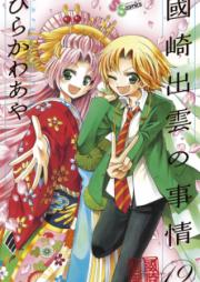 國崎出雲の事情 第01-19巻 [Kunisaki Izumo no Jijou vol 01-19]