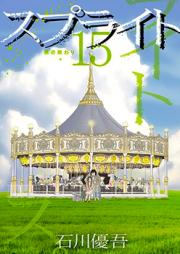 スプライト 第01-15巻 [Sprite vol 01-15]
