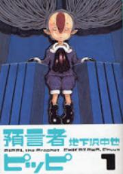 預言者ピッピ 第01巻 [Yogensha Pippi vol 01]
