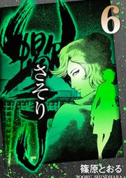 さそり 第01巻 [Sasori vol 01]