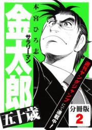 サラリーマン金太郎 五十歳 第01-04巻 [Salaryman Kintarou – Gojissa vol 01-04]
