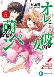 [Novel] オレと彼女の萌えよペン 第01-06巻 [Ore to Kanojo no Moeyo Pen vol 01-06]