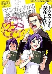 マンガで分かる肉体改造 第01-03巻 [Manga de Wakaru Nikutai Kaizou vol 01-03]