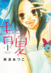 青夏 第01-05巻 [Ao-Natsu vol 01-05]