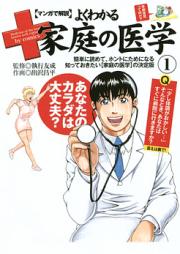 マンガで解説 よくわかる家庭の医学 第01巻 [Manga de Kaisetsu – Yoku Wakaru Katei no Igaku vol 01]