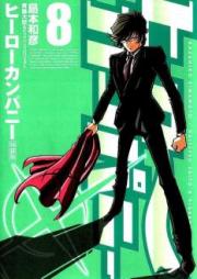 ヒーローカンパニー 第01-08巻 [Hero Company vol 01-08]