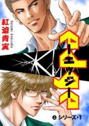 eシリーズ 第01巻 [e-Serie vol 01]