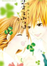 恋するみつば 第01-04巻 [Koisuru Mitsuba vol 01-04]