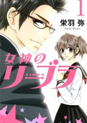 女神のリーブラ 第01-04巻 [Megami no Libra vol 01-04]