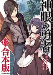 [Novel] 神眼の勇者 第01-10巻 [Shingan no Yusha vol 01-10]