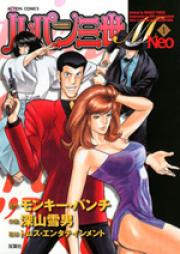 ルパン三世M Neo 第01-07巻 [Lupin Sansei M Neo vol 01-07]