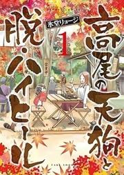 高尾の天狗と脱・ハイヒール 第01巻 [Takao no Tengu to Datsu High Heel vol 01]