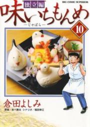 味いちもんめ 独立編 第01-10巻 [Aji Ichimonme – Dokuritsuhen vol 01-10]