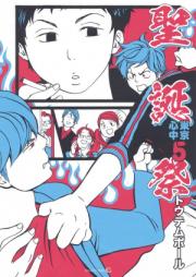 東京心中 第01-05巻 [Tokyo Shinjuu vol 01-05]