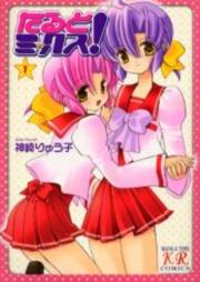 たるとミックス! 第01巻 [Taruto Mix! vol 01]