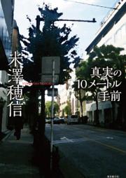 [Novel] 真実の10メートル手前 [Shinjitsu No 10 Metoru Temae]