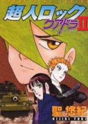 超人ロック クアドラ 第01-02巻 [Choujin Locke: Quadra vol 01-02]
