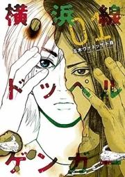 横浜線ドッペルゲンガー 第01-04巻 [Yokohamasen Doppelganger vol 01-04]