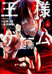王様ゲーム 起源 第01-06巻 [Ou-sama Game – Kige vol 01-06]