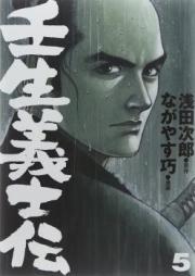 壬生義士伝 第01巻 [Mibu Gishiden vol 01]