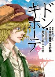 ドン・キホーテ 憂い顔の騎士 その愛 第01-02巻 [Don Quixote: Ureigao no Kishi Sono Ai vol 01-02]
