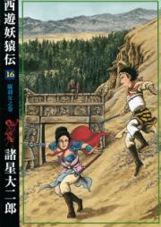 西遊妖猿伝 第01-16巻 [Saiyuu Youenden vol 01-16]