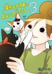 新久千映のねこびたし 第01巻 [Shinkyu Chie no Neko Bitashi vol 01]